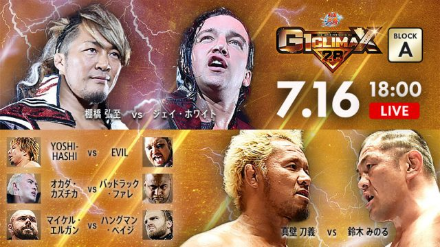Watch NJPW G1 Climax 28 Day 3 7/16/2018 Full Show Online Free 16th July 2018